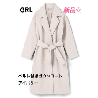 GRL - 新品☆ベルト付きロングガウンコート アイボリー