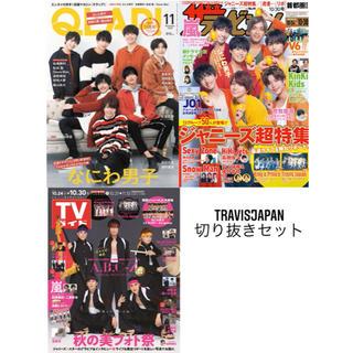 ジャニーズジュニア(ジャニーズJr.)のTravisJapan  テレビジョン TVガイド Qlap!(アート/エンタメ/ホビー)