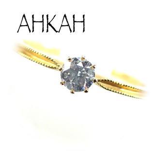 AHKAH - アーカー K18YG ダイヤ ソリティアラウンド リング 0.15ct