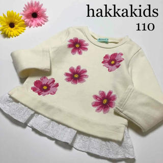hakka kids - ハッカキッズ トレーナー  フリル 110  お花 秋 冬 メゾピアノ