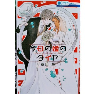 ハクセンシャ(白泉社)の今日の婚のダイヤ 草川為 AneLaLa(少女漫画)