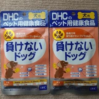 ディーエイチシー(DHC)のDHC 負けないドッグ 2袋(ペットフード)