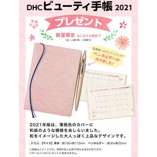 ディーエイチシー(DHC)のDHC ビューティー手帳 2021  スケジュール帳(カレンダー/スケジュール)