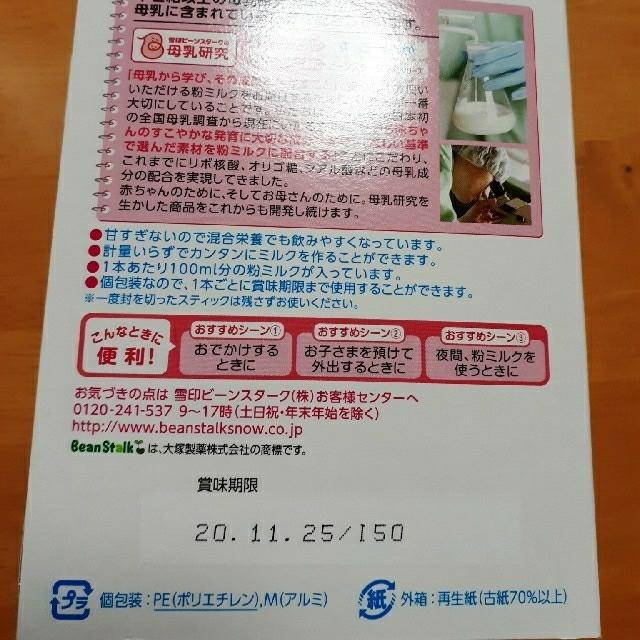 大塚製薬(オオツカセイヤク)の【にっこり様専用】粉ミルク すこやかM1 キッズ/ベビー/マタニティの授乳/お食事用品(その他)の商品写真