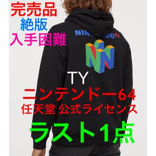 エイチアンドエム(H&M)の完売品 H&M ニンテンドー64 NINTENDO ロゴ フーディー スウェット(パーカー)