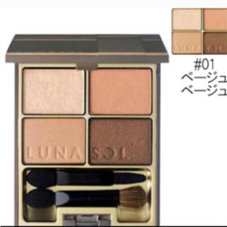 LUNASOL - 新品 ルナソル LUNASOL スキンモデリングアイズ 01ベージュアイシャドウ