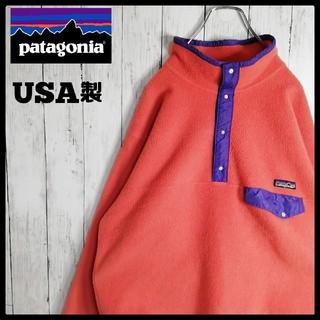 patagonia - 【90s】【パタゴニア】【USA製】【フリース】【スナップT】【希少カラー】