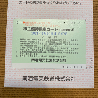 南海電鉄 株主優待乗車カード(6回分)