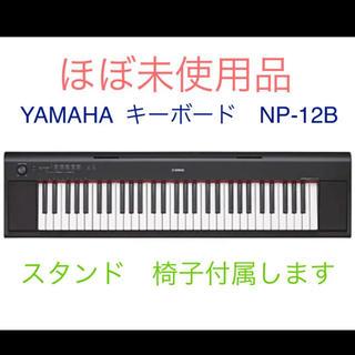 ヤマハ - YAMAHA キーボード  NP-12B
