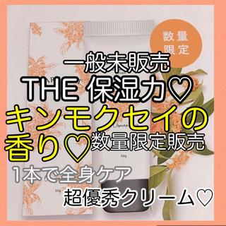 ♡新品♡キンモクセイの香り ハンドクリーム &ボディクリーム