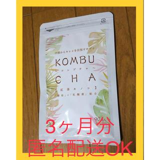 新品コンブチャサプリKOMBUCHAダイエット美容健康 酵母 乳酸菌 スムージー(ダイエット食品)