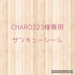 CHARO323様専用 サンキューシール(宛名シール)