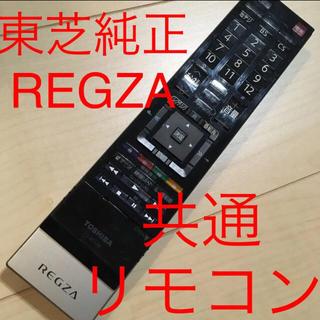 東芝 - 東芝 テレビ共通リモコン