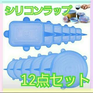 シリコンラップ☆12点セット エコラップ 耐熱 耐冷 ゼロウェイスト 青 ブルー