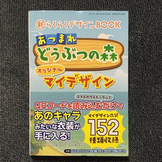ニンテンドウ(任天堂)のあつまれどうぶつの森 新らくらくデザインBOOK(趣味/スポーツ/実用)