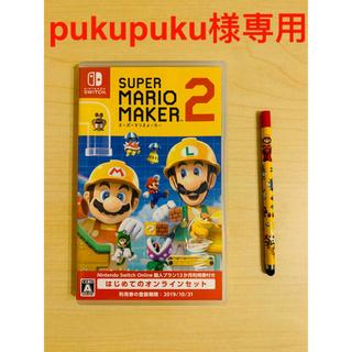 ニンテンドースイッチ(Nintendo Switch)のスーパーマリオメーカー2 Switch Mario Maker2(家庭用ゲームソフト)