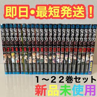 集英社 - 鬼滅の刃 きめつのやいば 全巻 1〜22巻セット シュリンク付き