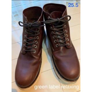 グリーンレーベルリラクシング(green label relaxing)のワークブーツ 25.5cm(ブーツ)