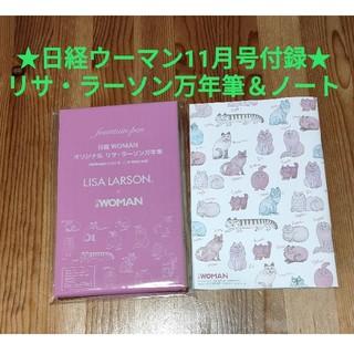 リサラーソン(Lisa Larson)のリサ・ラーソン❤万年筆 ・ノート☆日経WOMAN11月号特別付録(ペン/マーカー)