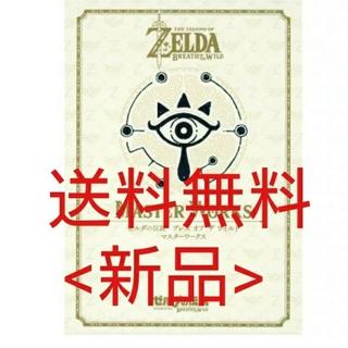 ニンテンドウ(任天堂)のゼルダの伝説 ブレス オブ ワイルド マスターワークス 30周年記念書籍(アート/エンタメ)