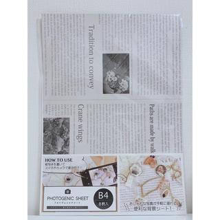 フォトジェニックシート 8柄セット 物撮り 背景 レース 英字 新聞(型紙/パターン)