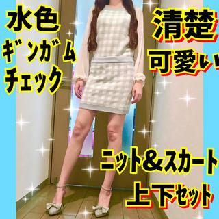 イング(INGNI)の水色ギンガムチェックニット&スカート上下セット(セット/コーデ)