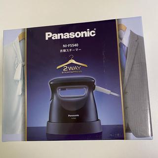 Panasonic - ◇新品◇ パナソニック 衣類スチーマー NI-FS540