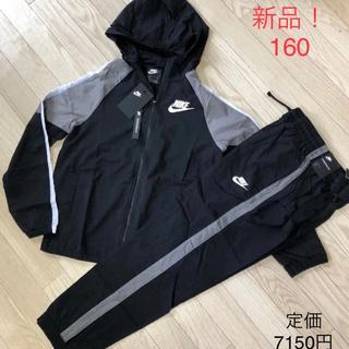 NIKE - 【新品】NIKE ジュニア ウィンドセットアップ L 上下160 定価7150円