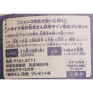 ハクセンシャ(白泉社)のLaLa 2020 12月号 ニャンコ先生 応募券(少女漫画)