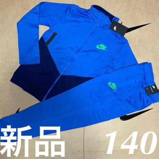 NIKE - 【新品】NIKE ジュニア ウィンドセットアップ M 上下150 定価7150円