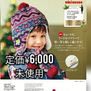 mikihouse - mikiHOUSEミキハウスフード&マフラーノルディック柄ANA機内販売