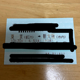 JR - 新幹線 東京→新大阪