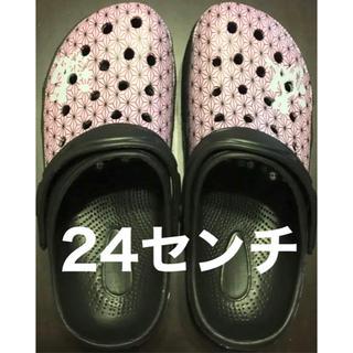 鬼滅の刃 クロックス 禰豆子カラー 24センチ