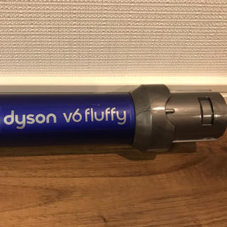Dyson - ダイソン dyson V6 fluffy ロングパイプ