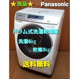 Panasonic - Panasonic ドラム式洗濯乾燥機 洗濯6kg乾燥3kg NA-VD110L