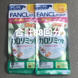 FANCL - ファンケル カロリミット40回+4回 2袋