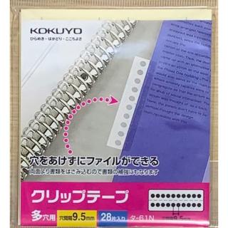 コクヨ(コクヨ)のコクヨ クリップテープ 多穴用 1袋(オフィス用品一般)