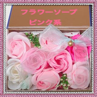 ♫フラワーソープ ギフト⑧P 薔薇8輪 ピンク系(その他)