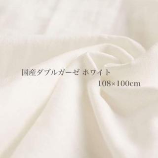 国産ダブルガーゼ  無地 ホワイト【送料無料】(生地/糸)