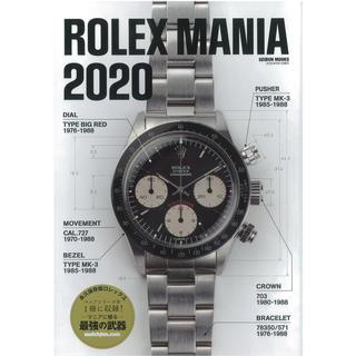 ロレックス(ROLEX)のROLEX MANIA 2020(専門誌)