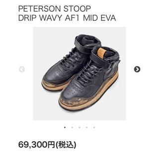 NIKE - PETERSON STOOP ピーターソンストゥープ エアフォースワン AF1
