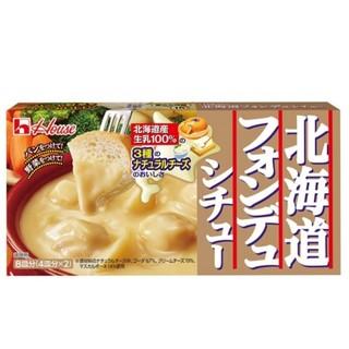 ハウスショクヒン(ハウス食品)の北海道 フォンデュ シチュー  3箱セット♪(調味料)