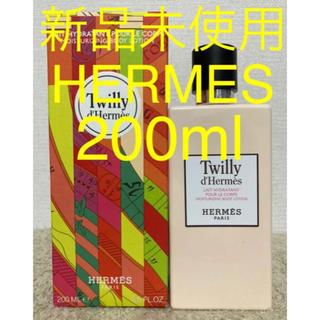 Hermes - 【新品未使用】HERMES ツイリー ドゥエルメス ボディローション 200ml