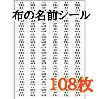 108枚♥️布の名前シール 貼ってはがせる アイロン不要 洗濯OK