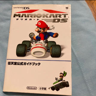 ニンテンドウ(任天堂)のマリオカートDS : 任天堂公式ガイドブック(趣味/スポーツ/実用)