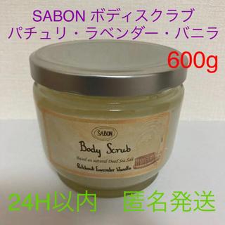 SABON - SABON ボディスクラブ パチュリ・ラベンダー・バニラ 600g