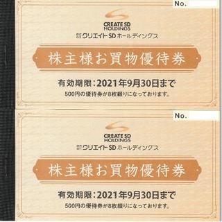 クリエイトSD 株主優待券 8000円分
