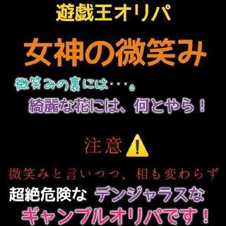 """遊戯王 - 遊戯王オリパ """"女神の微笑み"""""""
