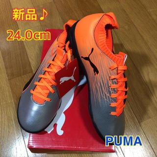 PUMA - プーマ ジュニア サッカー フットサル トレーニング 24.0cm 新品