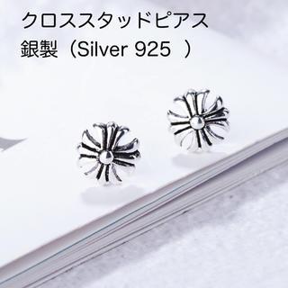 ピアス メンズ レディース クロス 十字架 銀 シルバー925 刻印あり
